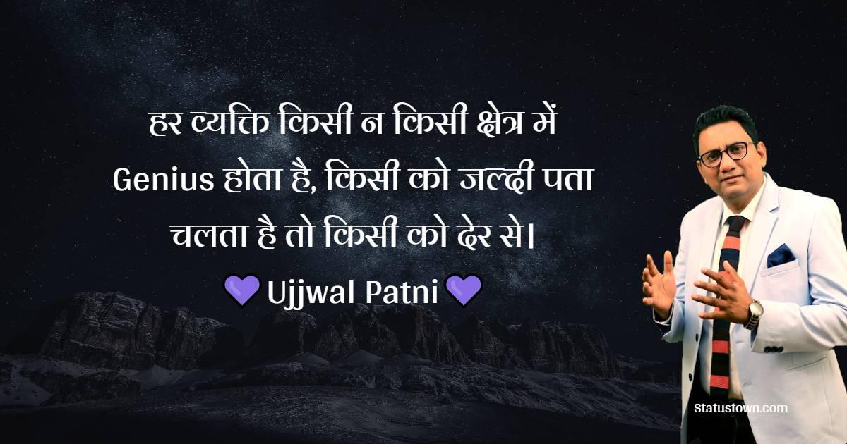 Ujjwal Patni Quotes images