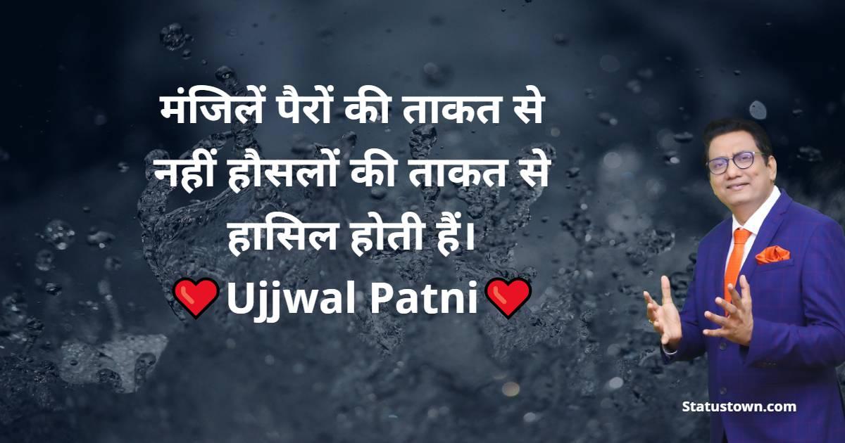 Ujjwal Patni Short Quotes