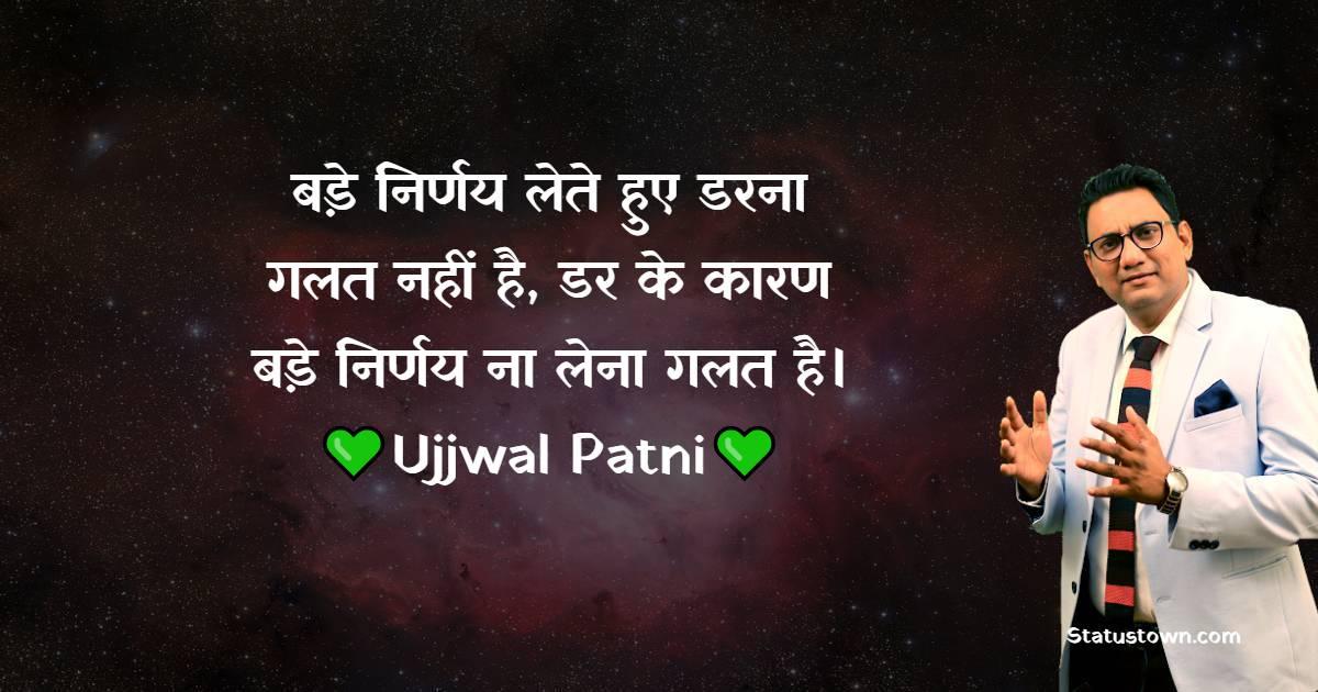 Ujjwal Patni Motivational Quotes