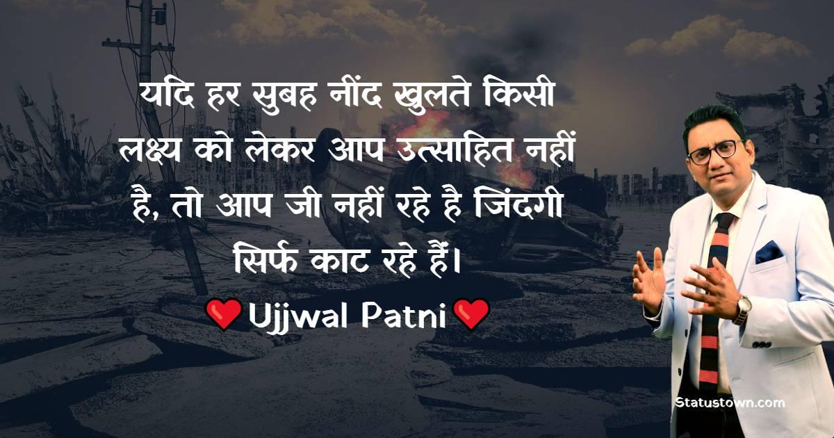 Ujjwal Patni Thoughts