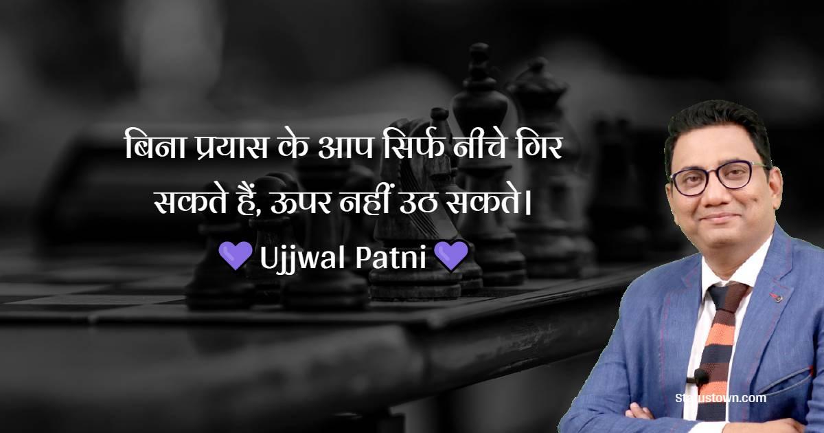 Ujjwal Patni Unique Quotes