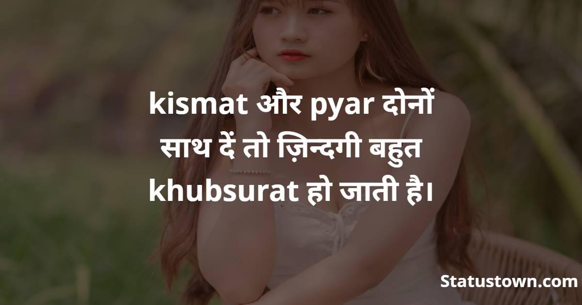 kismat और pyar दोनों साथ दें तो ज़िन्दगी बहुत khubsurat हो जाती है।
