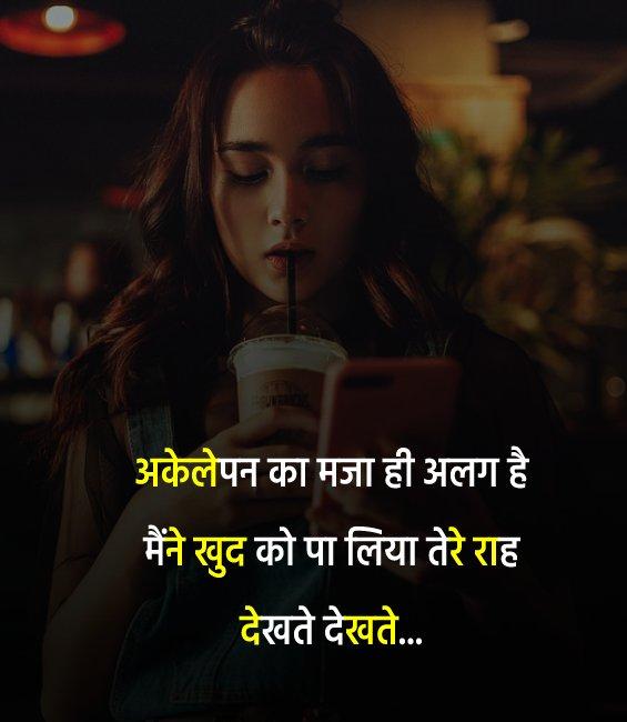 Short alone status for girl