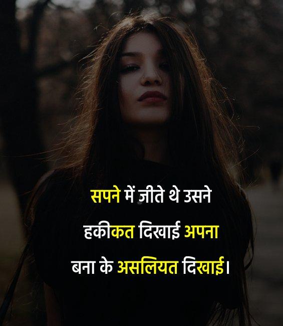 Best alone status for girl