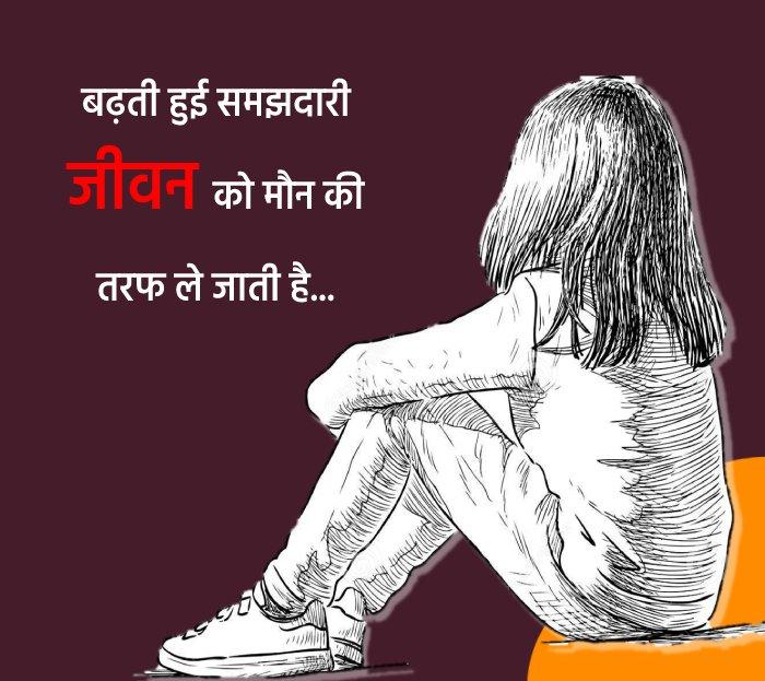 alone Shayari for girl