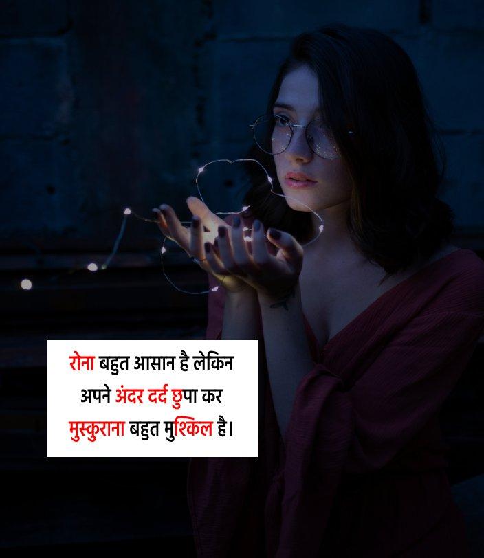 Unique alone status for girl