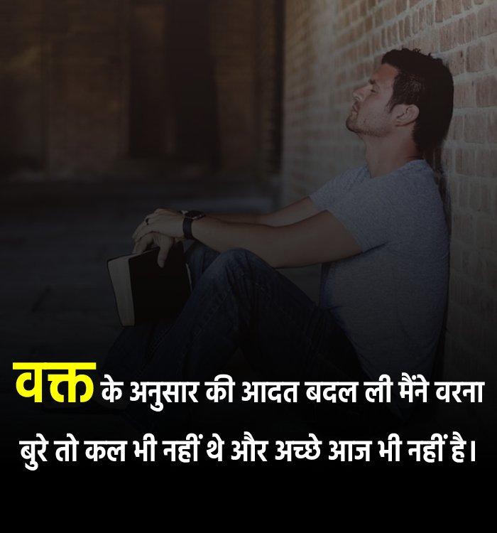 Alone Status for boy