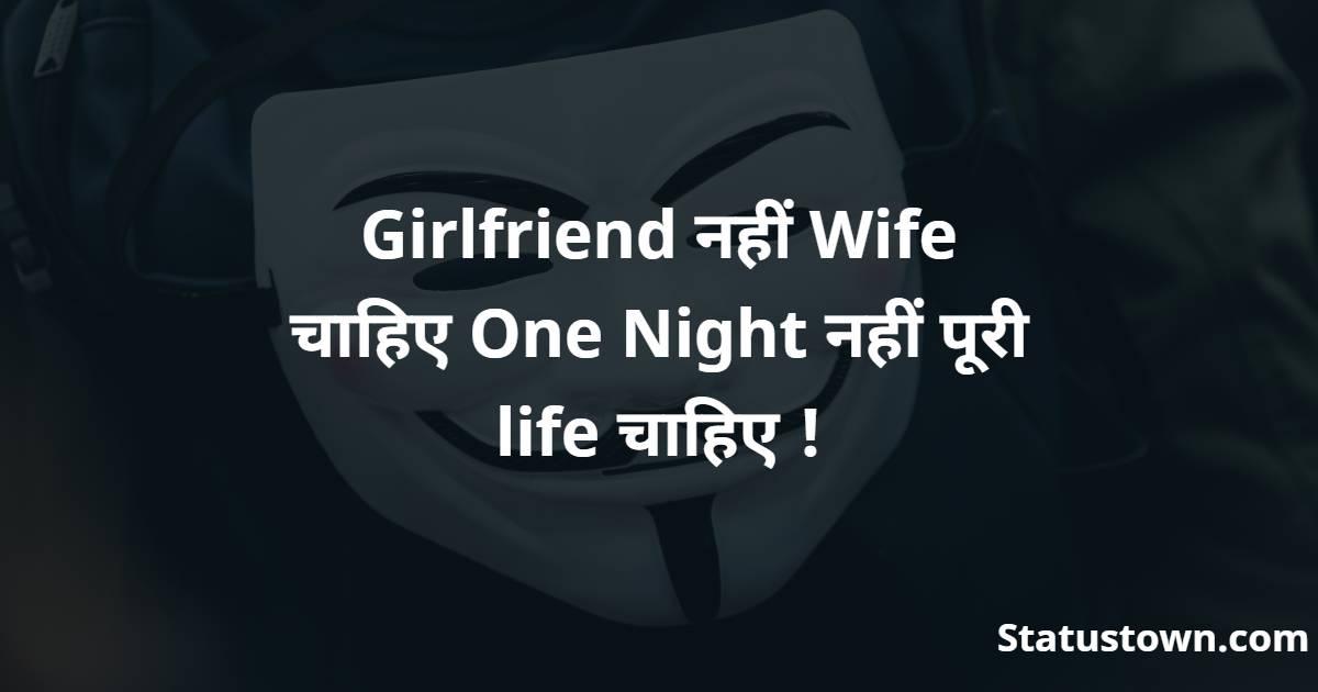 Girlfriend नहीं Wife चाहिए One Night नहीं पूरी life चाहिए ! - Attitude Status for Boys