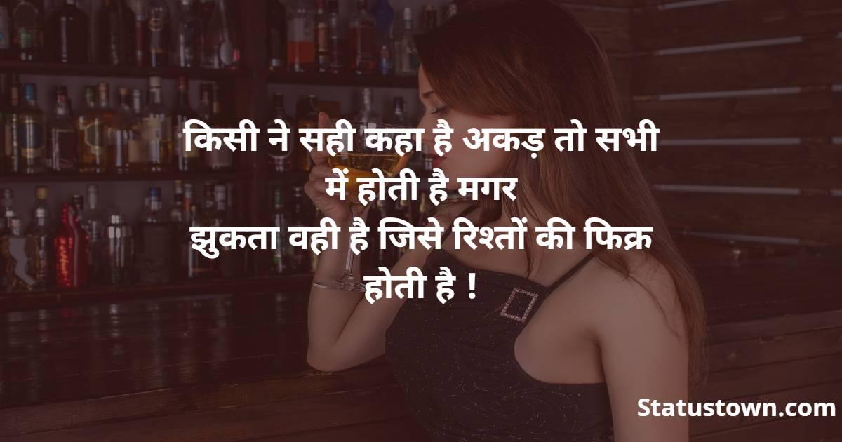 किसी ने सही कहा है अकड़ तो सभी में होती है मगर झुकता वही है जिसे रिश्तों की फिक्र होती है ! - Attitude Status