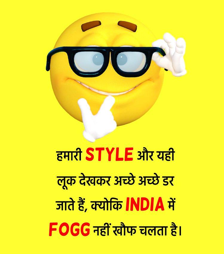 हमारी STYLE और यही लूक देखकर अच्छे अच्छे डर जाते हैं, क्योकि India में Fogg नहीं खौफ चलता है। - Attitude Status