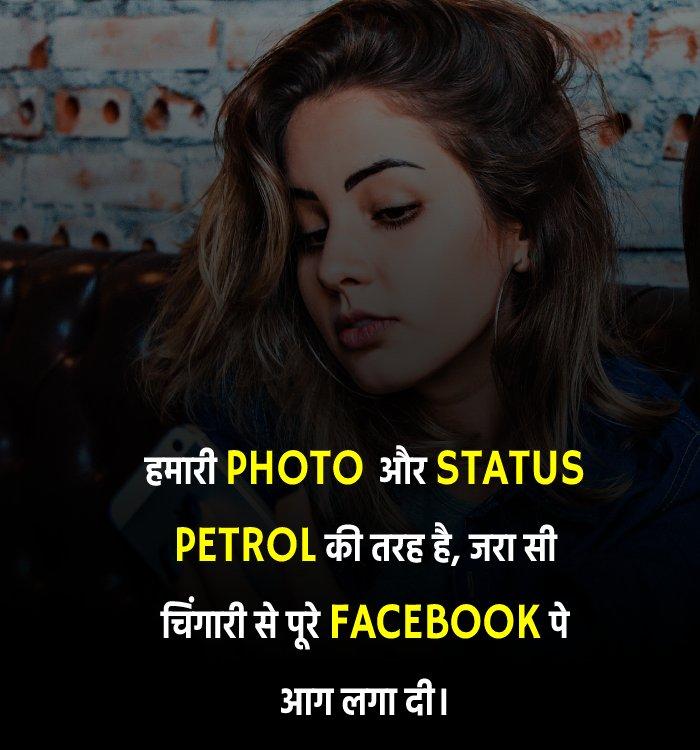 हमारी Photo और status, petrol की तरह है, जरा सी चिंगारी से पूरे facebook पे आग लगा दी। - Attitude Status