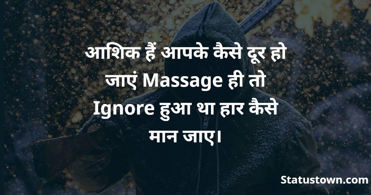 आशिक हैं आपके कैसे दूर हो जाएं Massage ही तो Ignore हुआ था हार कैसे मान जाए।