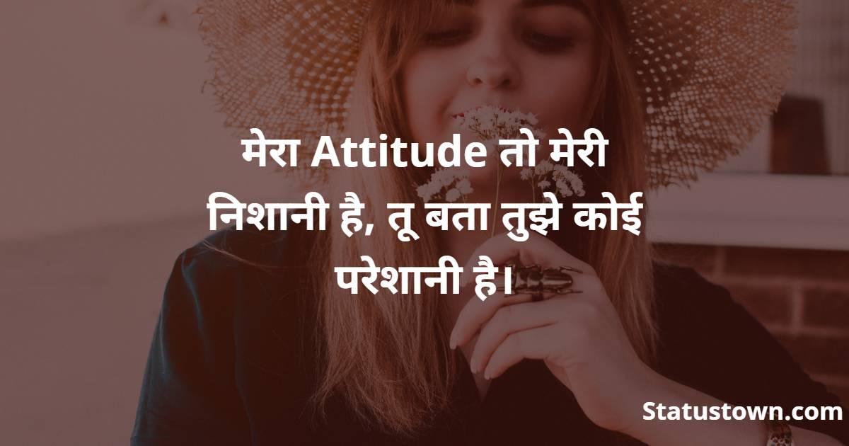 मेरा Attitude तो मेरी निशानी है, तू बता तुझे कोई परेशानी है।