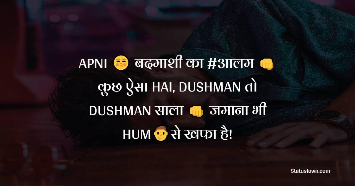 APNI 😚 बदमाशी का #आलम 👊 कुछ ऐसा HAI, DUSHMAN तो DUSHMAN साला 👊 जमाना भी HUM👦से खफा है! - Best Shayari