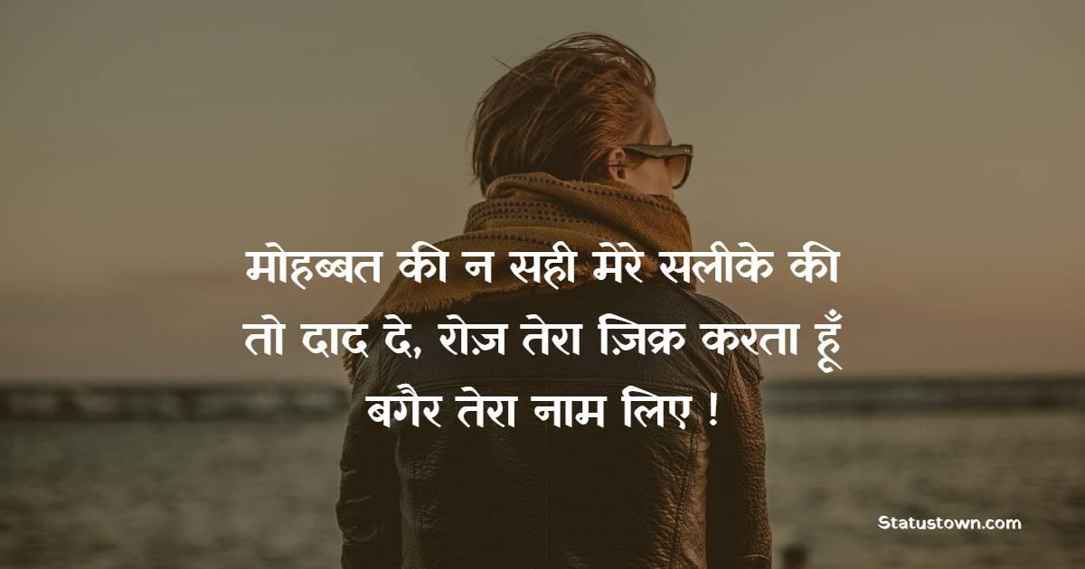 मोहब्बत की न सही मेरे सलीके की तो दाद दे, रोज़ तेरा ज़िक्र करता हूँ बगैर तेरा नाम लिए !  - Best Shayari