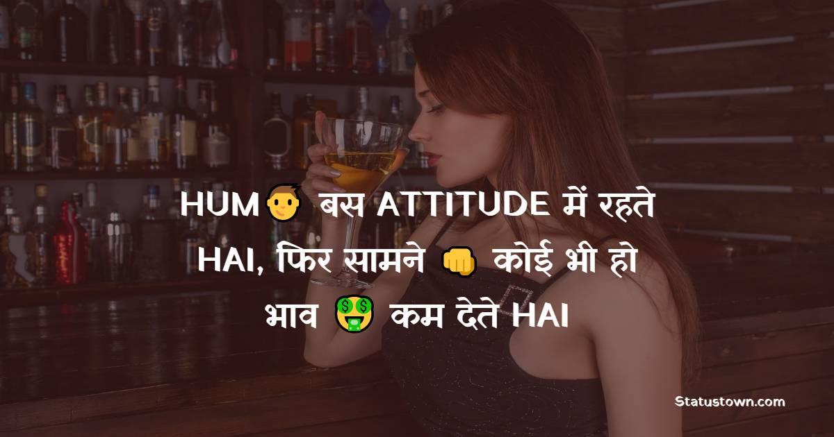 HUM👦 बस ATTITUDE में रहते HAI, फिर सामने 👊 कोई भी हो भाव 🤑 कम देते HAI