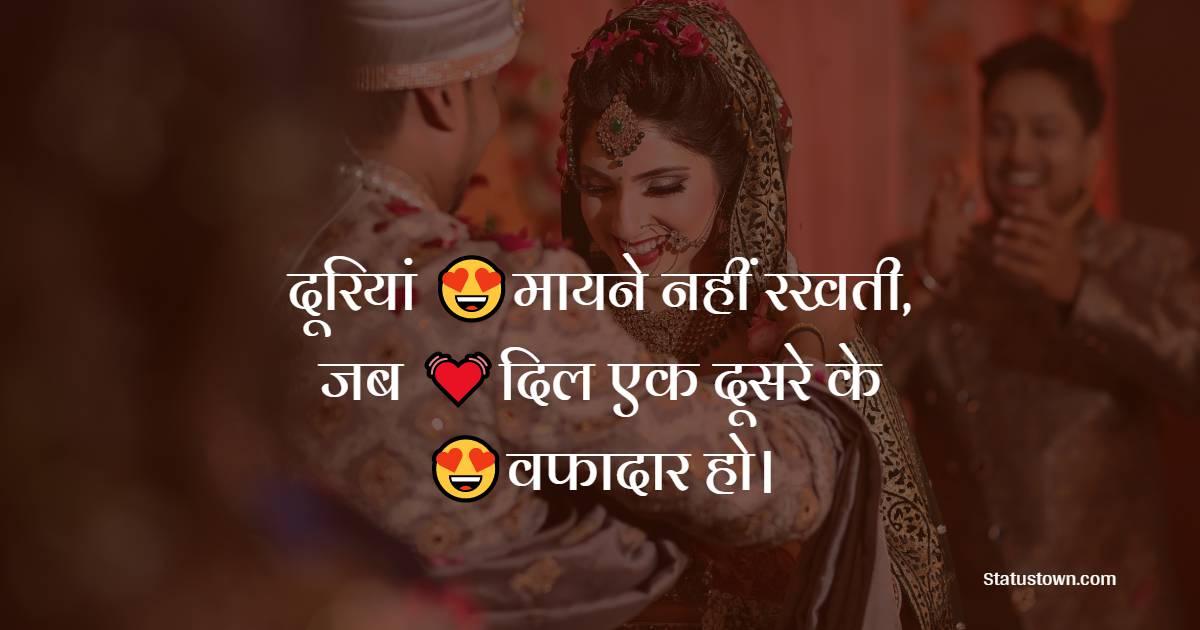 दूरियां मायने नहीं रखती, जब दिल एक दूसरे के वफादार हो।  - Best Shayari