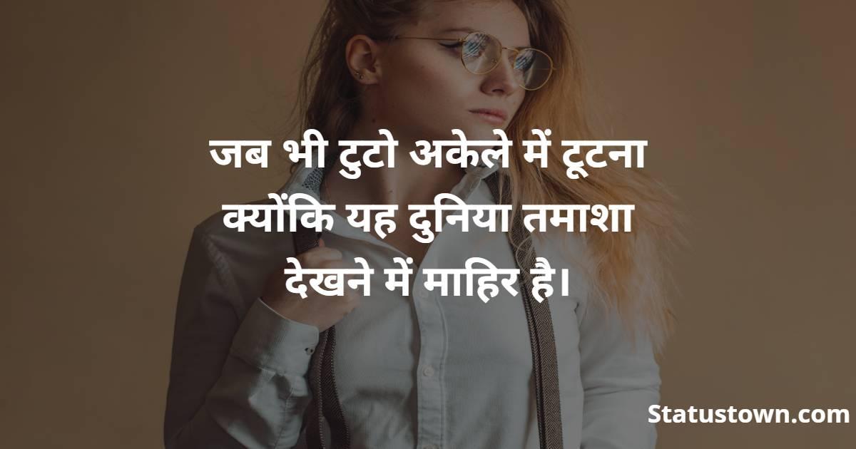 Amazing breakup status for girls