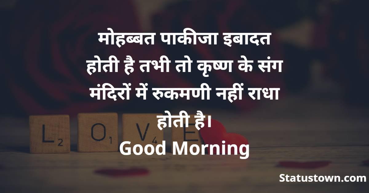 romantic good morning status Images