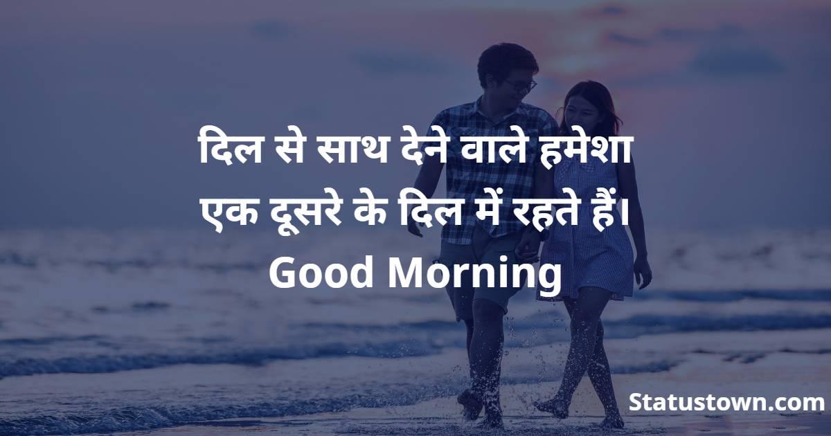 दिल से साथ देने वाले हमेशा एक दूसरे के दिल में रहते हैं। Good Morning