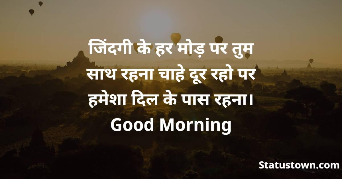 Best romantic good morning status