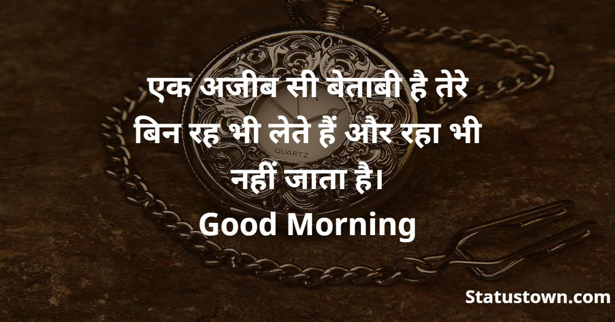 Amazing romantic good morning status