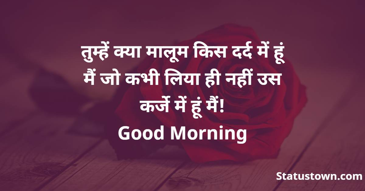 Unique romantic good morning status