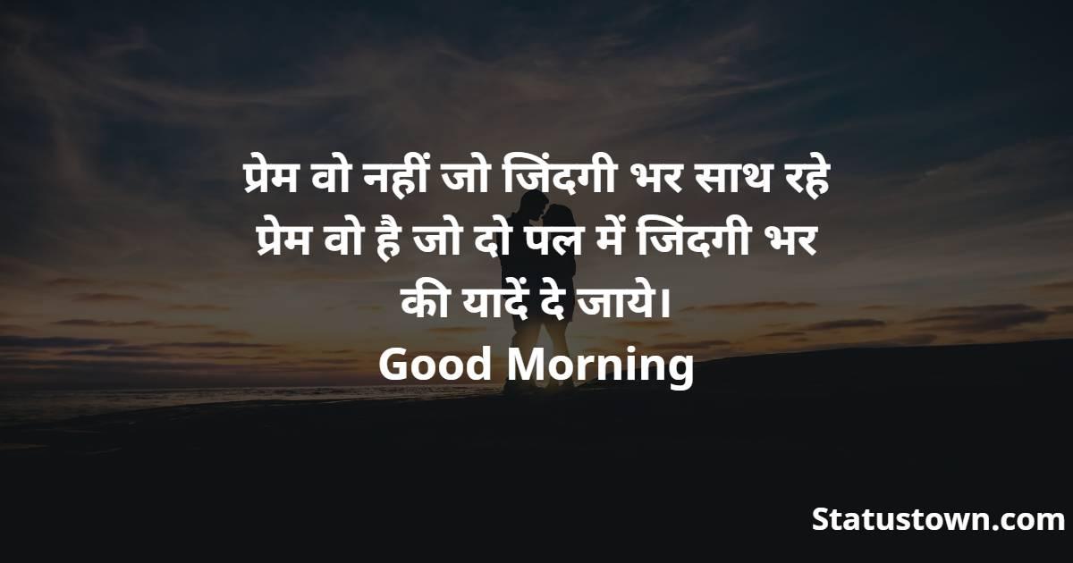 Romantic Good Morning status