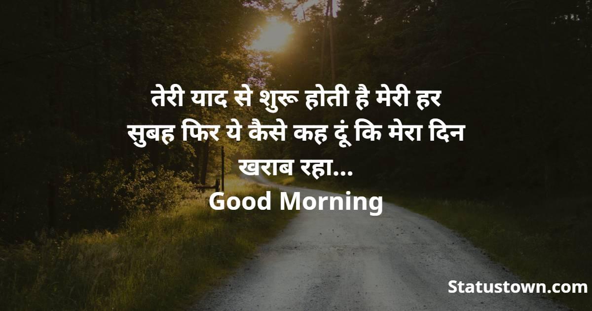 तेरी याद से शुरू होती है मेरी हर सुबह फिर ये कैसे कह दूं कि मेरा दिन खराब रहा... Good Morning