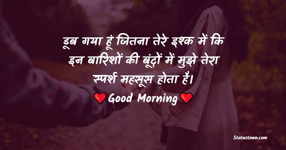 Good Morning status for Boyfriend
