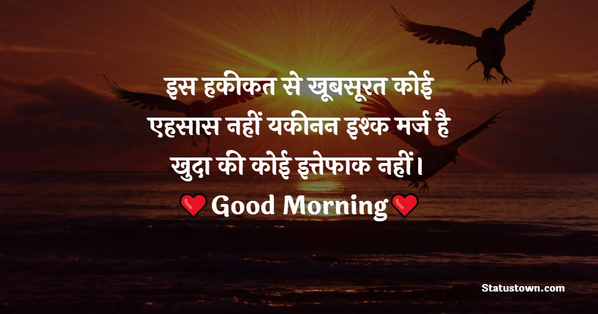 good morning status Images for boyfriend
