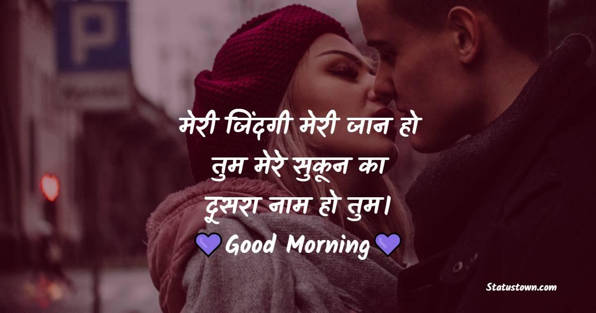 Best good morning status for boyfriend