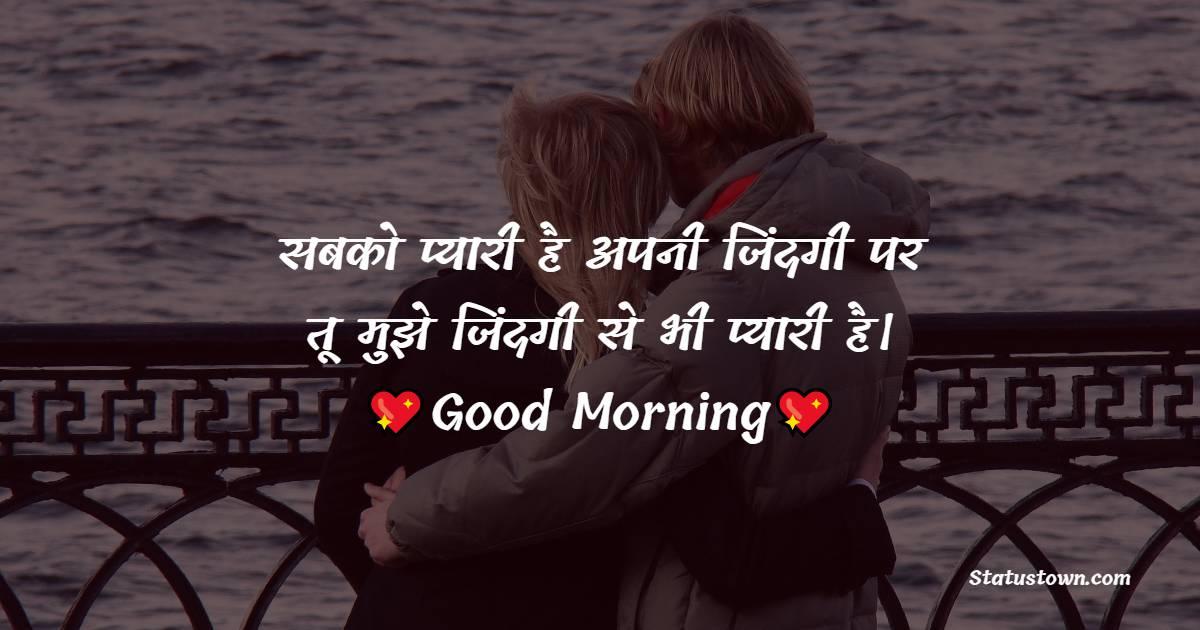 Short good morning status for boyfriend