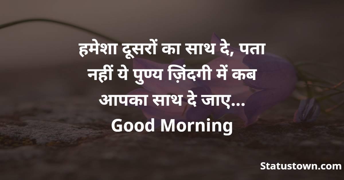 हमेशा दूसरों का साथ दे, पता नहीं ये पुण्य ज़िंदगी में कब आपका साथ दे जाए... Good Morning - Good Morning status