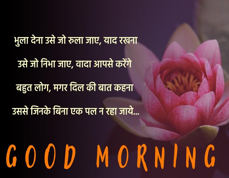 Deep good morning status
