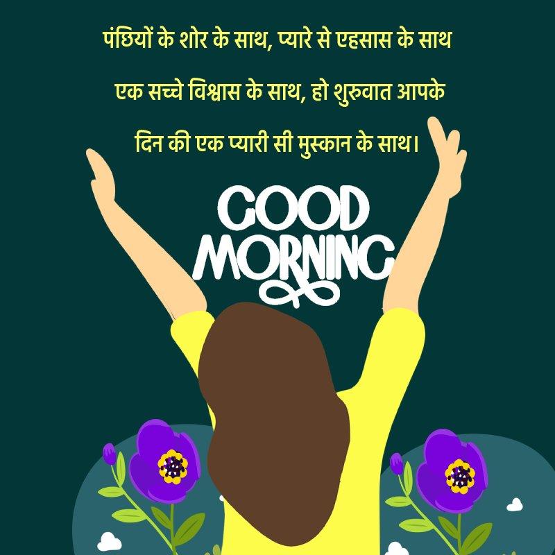 good morning status Images