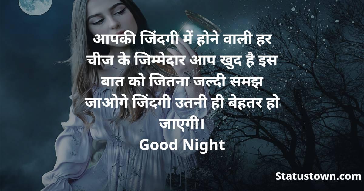 आपकी जिंदगी में होने वाली हर चीज के जिम्मेदार आप खुद है इस बात को जितना जल्दी समझ जाओगे जिंदगी उतनी ही बेहतर हो जाएगी। Good Night