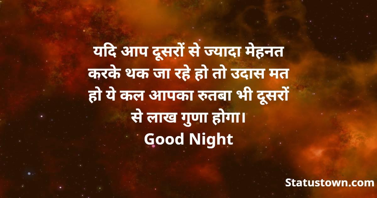 यदि आप दूसरों से ज्यादा मेहनत करके थक जा रहे हो तो उदास मत हो ये कल आपका रुतबा भी दूसरों से लाख गुणा होगा। Good Night