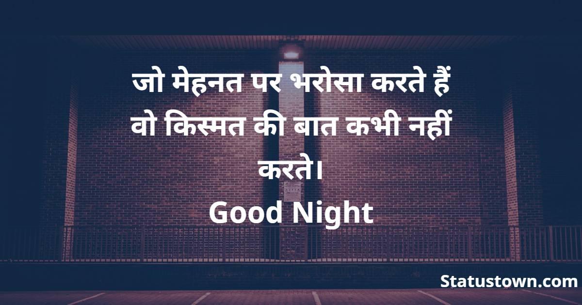 जो मेहनत पर भरोसा करते हैं वो किस्मत की बात कभी नहीं करते।  Good Night - Good Night status