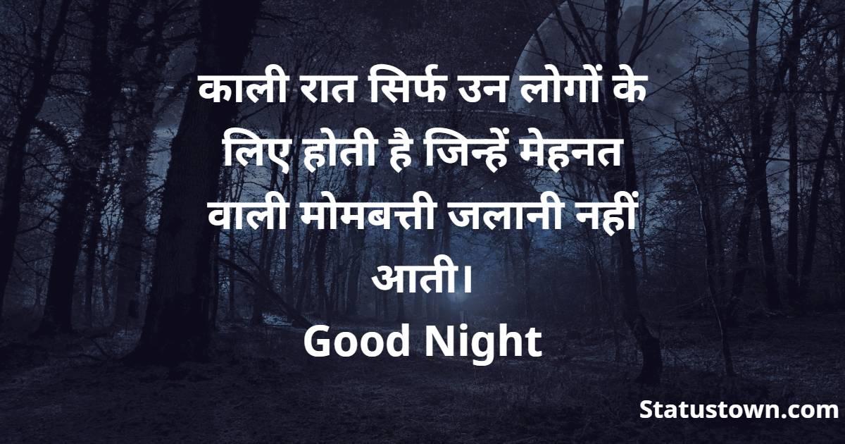 काली रात सिर्फ उन लोगों के लिए होती है जिन्हें मेहनत वाली मोमबत्ती जलानी नहीं आती। Good Night