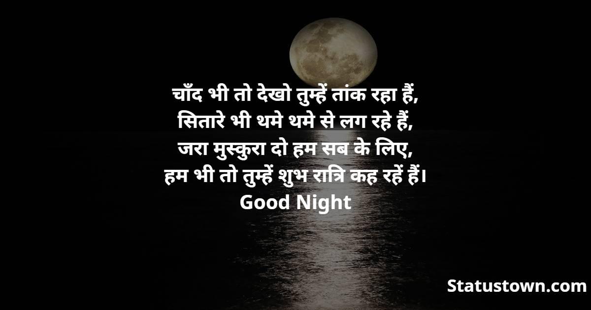 चाँद भी तो देखो तुम्हें तांक रहा हैं,  सितारे भी थमे थमे से लग रहे हैं,  जरा मुस्कुरा दो हम सब के लिए, हम भी तो तुम्हें शुभ रात्रि कह रहें हैं। Good Night
