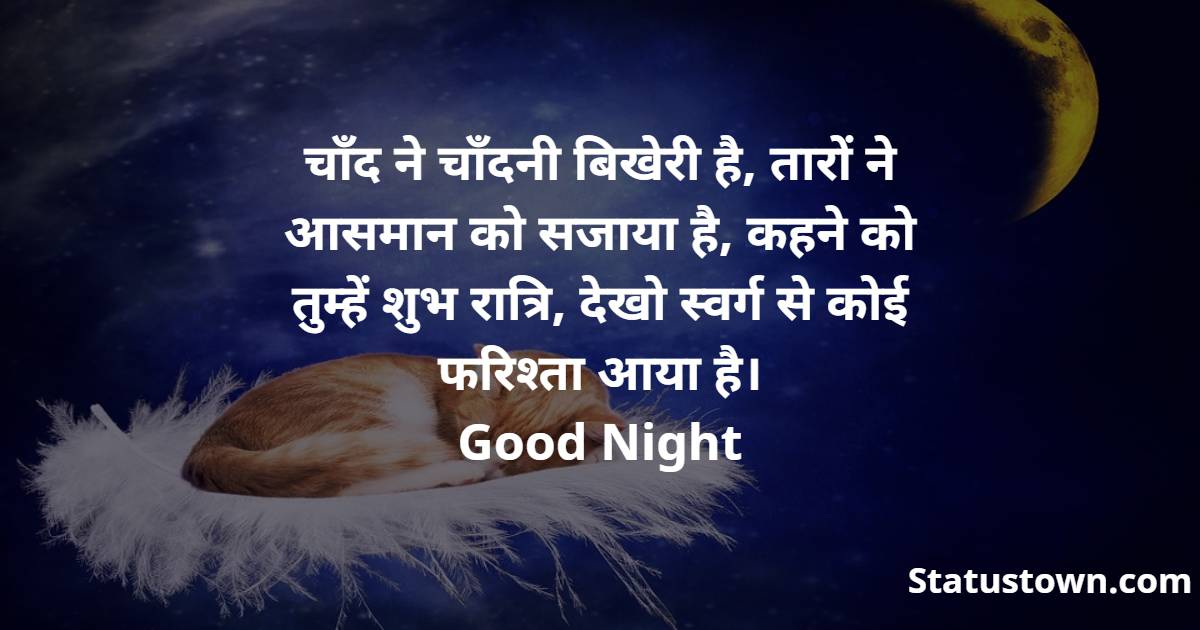 चाँद ने चाँदनी बिखेरी है, तारों ने आसमान को सजाया है, कहने को तुम्हें शुभ रात्रि, देखो स्वर्ग से कोई फरिश्ता आया है। Good Night