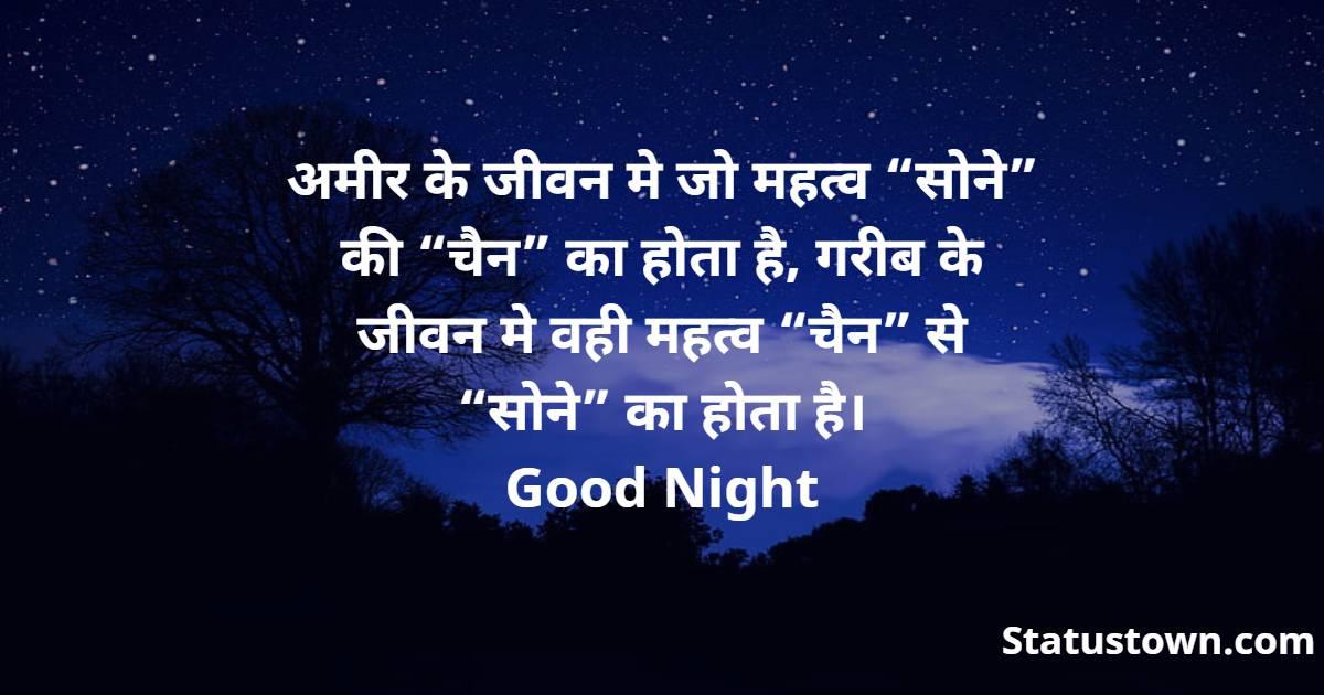 """अमीर के जीवन मे जो महत्व """"सोने"""" की """"चैन"""" का होता है, गरीब के जीवन मे वही महत्व """"चैन"""" से """"सोने"""" का होता है। Good Night"""
