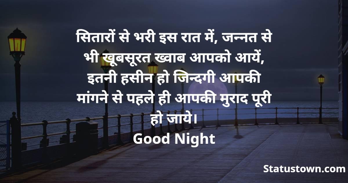 सितारों से भरी इस रात में, जन्नत से भी खूबसूरत ख्वाब आपको आयें, इतनी हसीन हो जिन्दगी आपकी मांगने से पहले ही आपकी मुराद पूरी हो जाये। Good Night - Good Night status