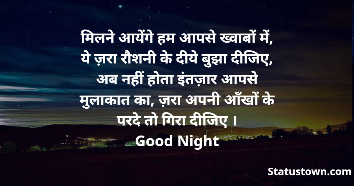 Heart Touching good night status
