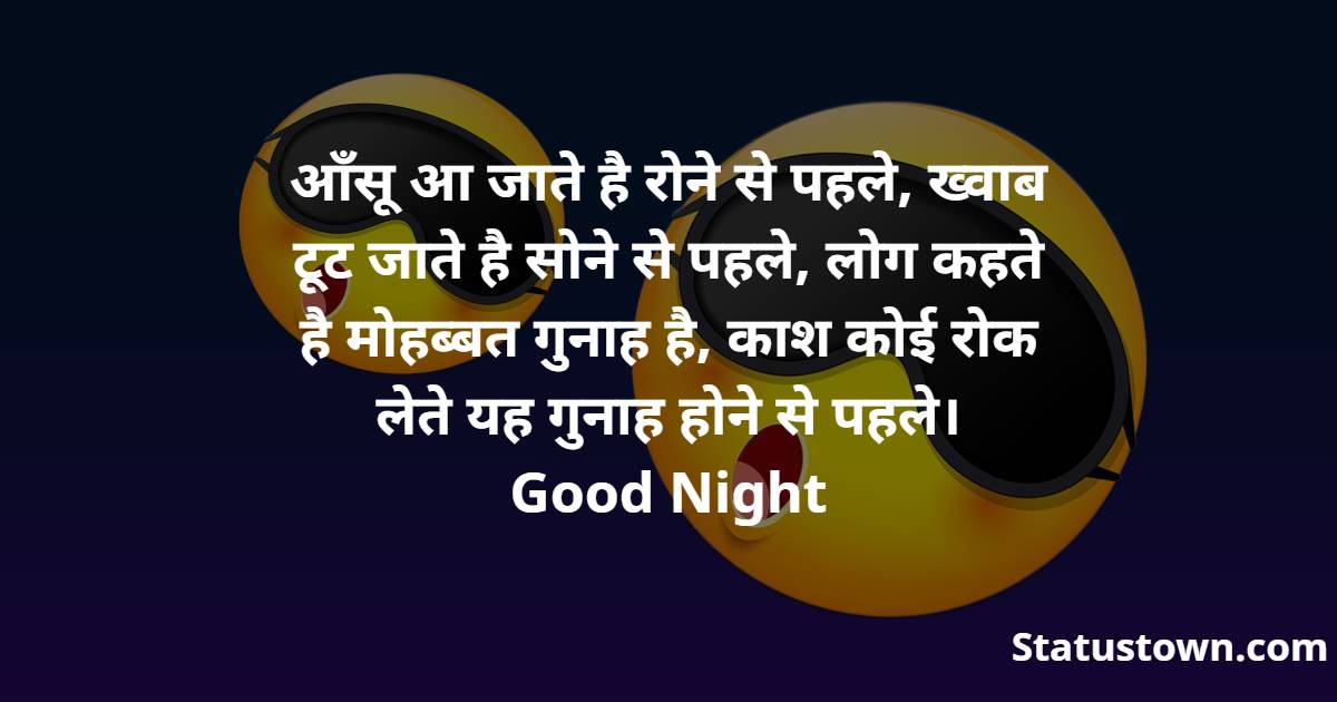 good night status Images