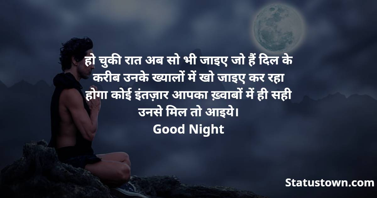 Touching good night status