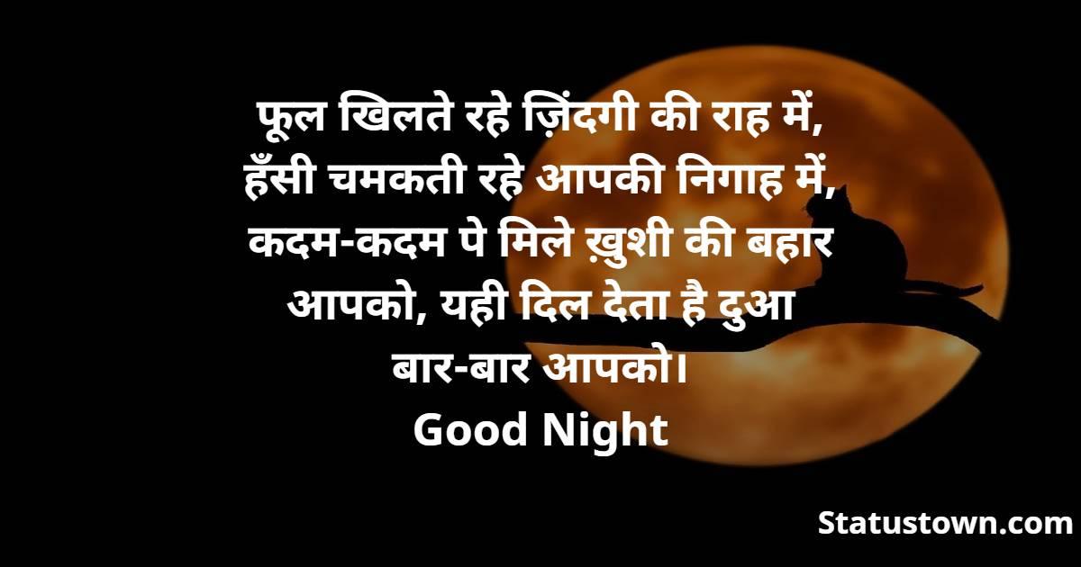 Sweet good night status
