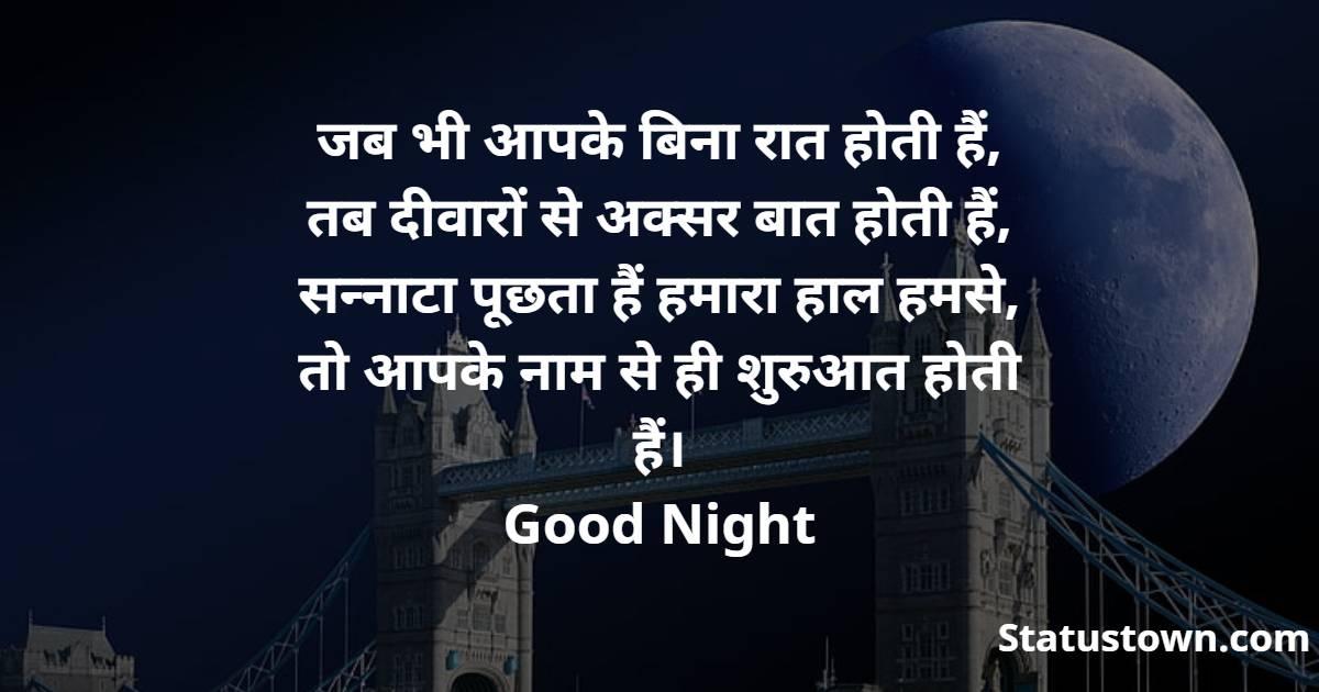Unique good night status