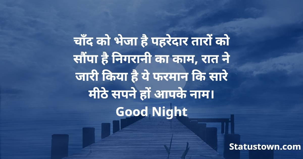 चाँद को भेजा है पहरेदार तारों को सौंपा है निगरानी का काम, रात ने जारी किया है ये फरमान कि सारे मीठे सपने हों आपके नाम। Good Night - Good Night status